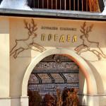 Арката с еленчета до входа