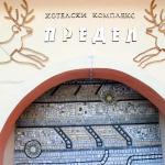 Фасадата над главния вход